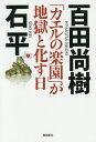 「カエルの楽園」が地獄と化す日/百田尚樹/石平【1000円以上送料無料】