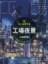 夜の絶景写真 工場夜景編/小林哲朗【1000円以上送料無料】