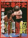 送料無料/日本プロレス事件史 週刊プロレスSPECIAL Vol.27