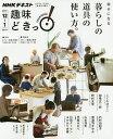 送料無料/幸せになる暮らしの道具の使い方。/こぐれひでこ/日本放送協会/NHK出版