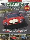 クラシック&スポーツカー 世界で最も売れているクラシックカーマガジン vol.7 日本版【1000円以上送料無料】