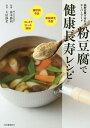 粉豆腐で健康長寿レシピ 高野豆腐で作れるスーパーフード 糖尿...