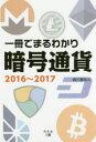 送料無料/一冊でまるわかり暗号通貨2016〜2017/森川夢佑斗