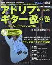 送料無料/楽譜 アドリブ★ギター 虎の巻 ジャム・/藤岡幹大