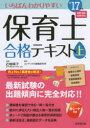 送料無料/いちばんわかりやすい保育士合格テキスト '17年版上巻/近喰晴子/コンデックス情報研究所