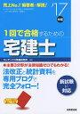1回で合格するための宅建士 '17年版/コンデックス情報研究所【1000円以上送料無料】