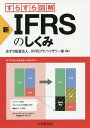 送料無料/すらすら図解新・IFRSのしくみ/あずさ監査法人IFRSアドバイザリー室