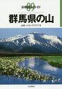 群馬県の山/太田ハイキングクラブ【1000円以上送料無料】