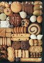 作り続けたいクッキーの本 菓子工房ルスルスからあなたに。 ていねいに作る48レシピ/新田あゆ子/レシピ【1000円以上送料無料】