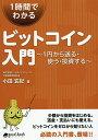 送料無料/1時間でわかるビットコイン入門 1円から送る・使う・投資する/小田玄紀