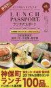 送料無料/ランチパスポート神保町・御茶ノ水・水道橋・飯田橋 Vol.8