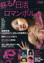 送料無料/蘇る!日活ロマンポルノ 完全保存版 1971〜1988全作品アーカイブス