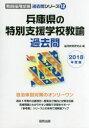 送料無料/兵庫県の特別支援学校教諭過去問 2018年度版/協同教育研究会