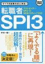 送料無料/転職者SPI3 すべての試験方式に対応!/中村一樹