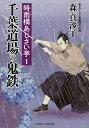 千葉道場の鬼鉄/森真沙子【1000円以上送料無料】