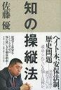 送料無料/知の操縦法/佐藤優