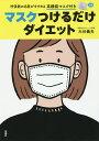 送料無料/マスクつけるだけダイエット 呼吸器の名医がすすめる高機能マスク付き/大谷義夫