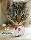 送料無料/猫あそび手芸 猫が夢中になる編みぐるみのおもちゃ25/サラ・エリザベス・ケルナー/安武優子/上川典子