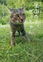 里山の子、さっちゃん 全身マヒの猫「サチ」と仲間たち/佐竹茉莉子【1000円以上送料無料】