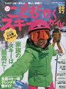 送料無料/こどもと行くスキーガイド 2017