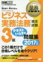 送料無料/〔予約〕法務教科書 ビジネス実務法務検定試験(R)3級 テキストいらずの問題集 2017年版