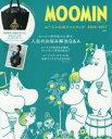 送料無料/MOOMIN ムーミン公式ファンブック 2016−2017