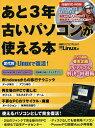 送料無料/あと3年古いパソコンが使える本 Linuxを活用/日経Linux