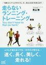 走らないランニング・トレーニング You don't have to Run so hard!/青山剛【1000円以上送料無料】