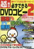 送料無料/超簡単必ずできるDVDコピー 2