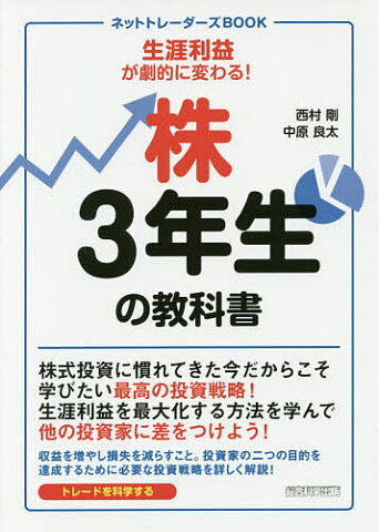 株3年生の教科書/西村剛/中原良太【1000円以上送料無料】