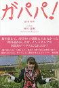 ガパパ! AKB48でパッとしなかった私が海を渡りインドネシアでもっとも有名な日本人になるまで/仲川遥香【1000円以上送料無料】