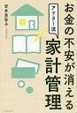 送料無料/お金の不安が消えるアドラー流家計管理/岩井美弥子