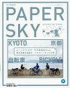 PAPER SKY 地上で読む機内誌 no.52【1000円以上送料無料】
