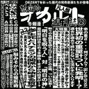 送料無料/完売音源集-暫定的オカルト週刊誌2-(凡人盤)/DEZERT