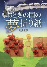 おとぎの国の夢折り紙/川崎敏和【1000円以上送料無料】