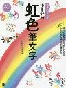 気持ちが伝わるゆるかわ虹色筆文字/たみのともみ【1000円以上送料無料】