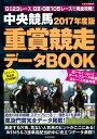 中央競馬重賞競走データBOOK 2017年度版【1000円以上送料無料】