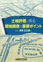 送料無料/土地評価に係る現地調査の重要ポイント/吉野広之進