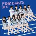 送料無料/UFO(Type−A)/ピンク・ベイビーズ