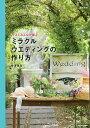 ゲストみんなが喜ぶミラクルウエディングの作り方/相澤美佳【1000円以上送料無料】