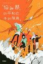 「悩み部」の平和と、その限界。/麻希一樹/usi【1000円以上送料無料】