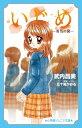 いじめ−勇気の翼−/武内昌美/五十嵐かおる【1000円以上送料無料】