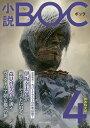 小説BOC 4/秋吉理香子【1000円以上送料無料】