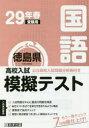 徳島県高校入試模擬テスト国語 29年春受験用【1000円以上送料無料】