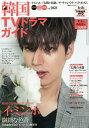 送料無料/韓国TVドラマガイド vol.068