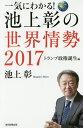 送料無料/一気にわかる!池上彰の世界情勢 2017/池上彰