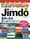 今すぐ使えるかんたんJimdo 無料で作るホームページ/リンクアップ【1000円以上送料無料】 - bookfan 2号店 楽天市場店