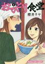 おひとり食堂 2/櫻井リヤ【1000円以上送料無料】
