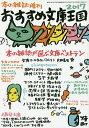 おすすめ文庫王国 2017/本の雑誌編集部【1000円以上送料無料】