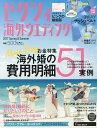 送料無料/ゼクシィ海外ウエディング 2017Spring & Summer